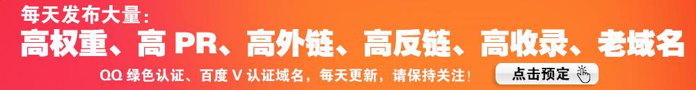 主流米-每天发布大量高权重、高PR、高外链、高反链、高收录老域名购买