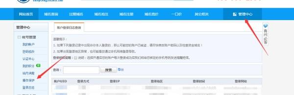 聚名网:关于操作保护的说明