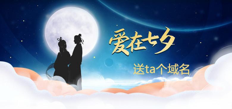 奇得米域名抢注平台七夕情人节COM域名促销活动