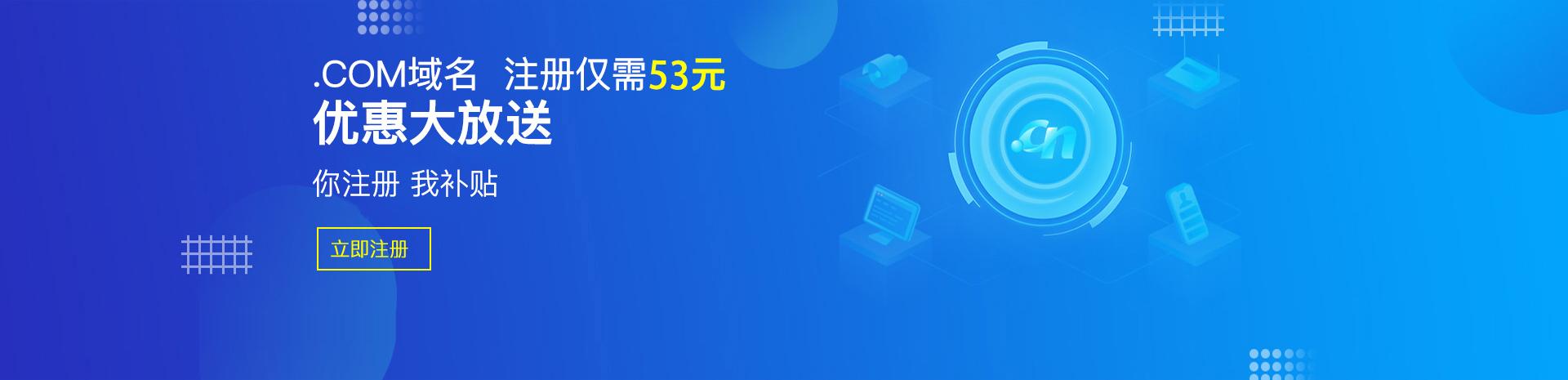 奇得米抢注.com域名53一年