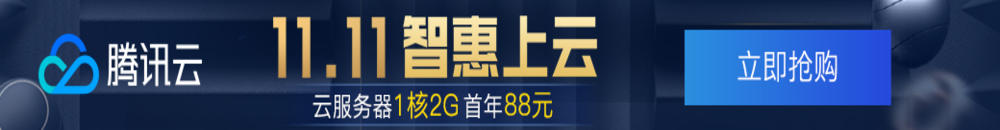 【腾讯云2019双十一智惠上云提前购】云服务器首年88元起