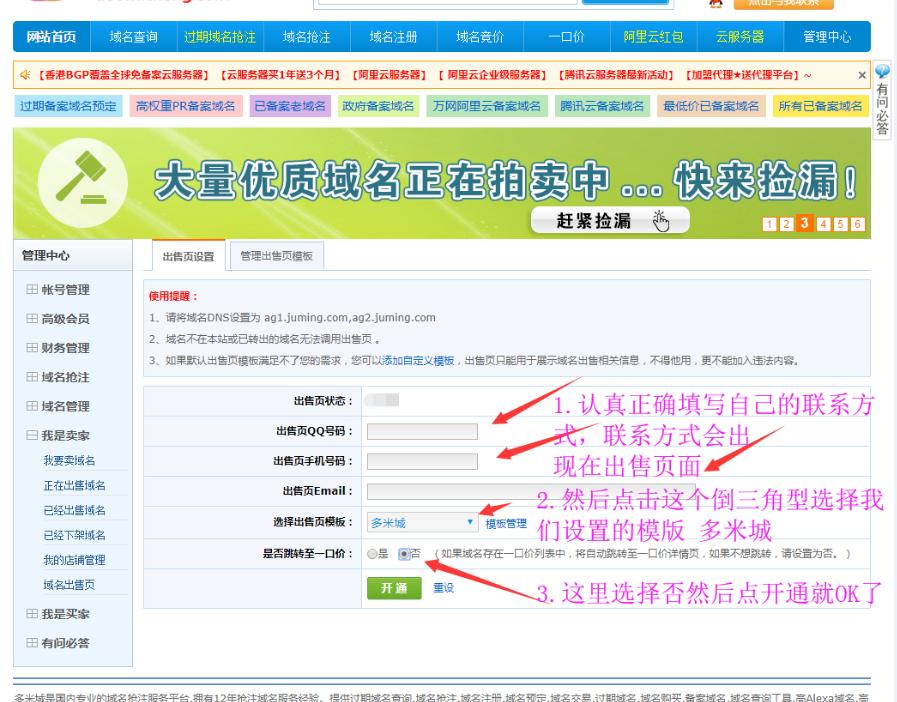 域名出售页模版