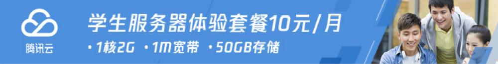 腾讯云服务器限量秒杀 120元一年