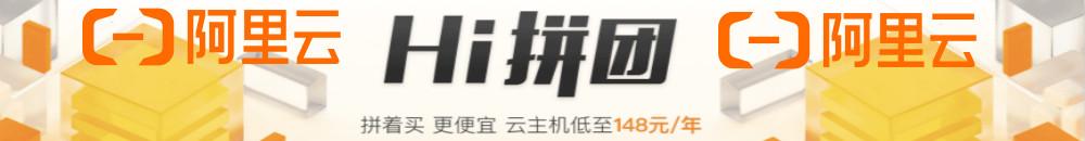 阿里云拼团活动99元/年起