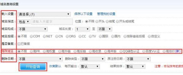 聚名网:过期域名查询