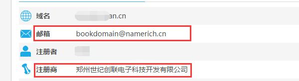 聚名网:关于nh注册商的域名被拒绝转移的问题