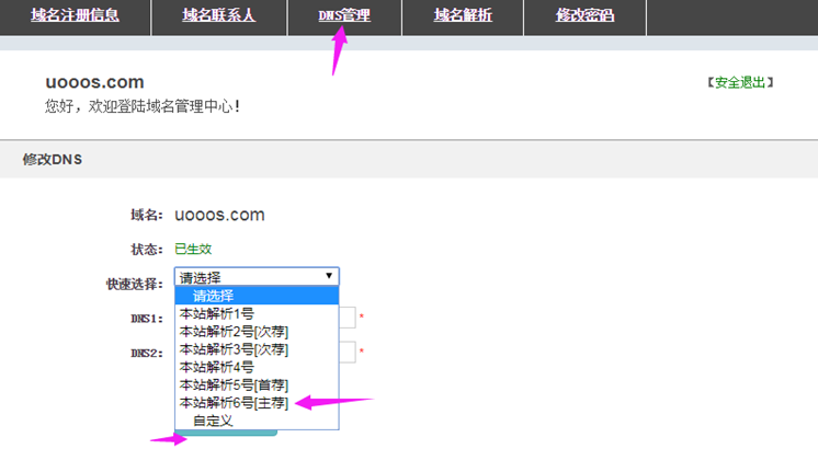 域名过户详细流程