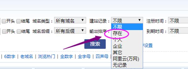 查询域名网站备案方法