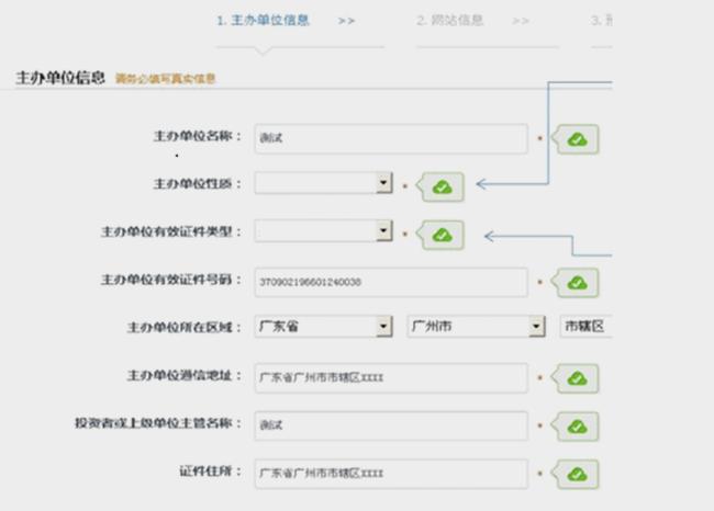 腾讯云域名备案流程