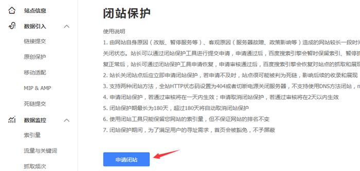 10种备案不用关网站的方法