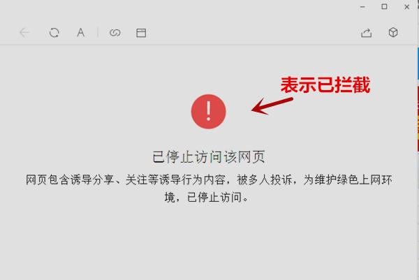 微信拦截域名检测
