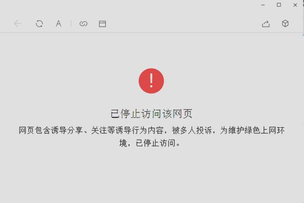 微信防封域名