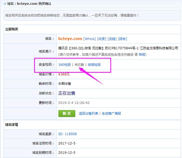 腾讯QQ拦截域名检测方法