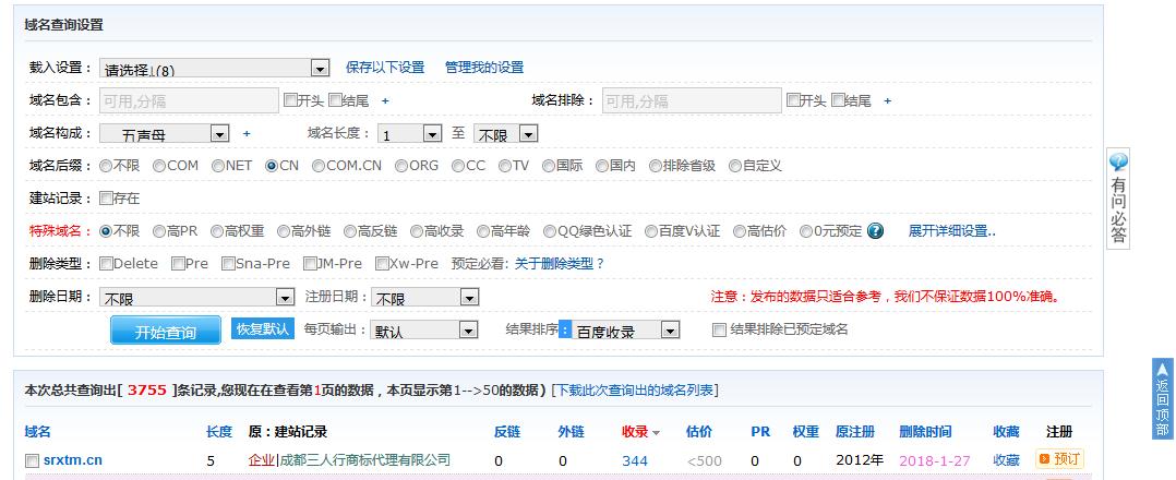 过微信过QQ过360可做联盟 �C 慧抢注