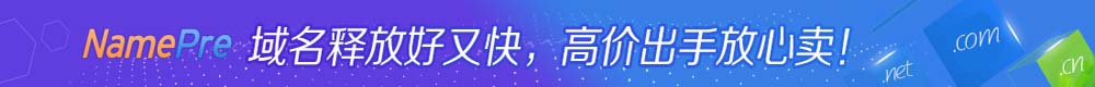 NamePre域名释放好又快,高价出手放心卖!