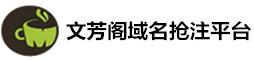 过期已域名注册-文芳阁过期老域名抢注平台首页