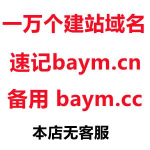 快速访问本店【baym.cn】  速记北岸域名.cn  bei用baym.cc