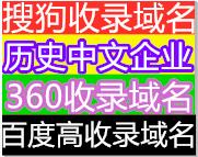 搜狗域名-百度域名-历史中文老域名