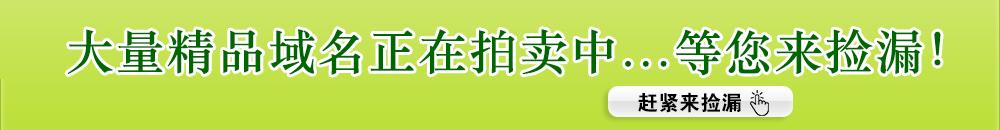 找米网-大量精品域名正在拍卖中,等您来捡漏