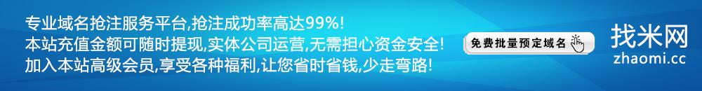 找米网-域名抢注成功率99%