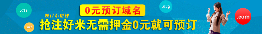 米虫网过期域名抢注成功率99%,抢注好米无需押金,0元即可预订