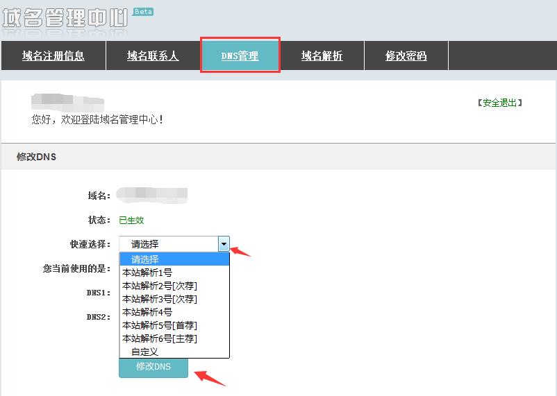 购买域名后如何解析域名