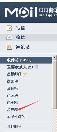 聚名网:邮箱收不到本站邮件怎么办?