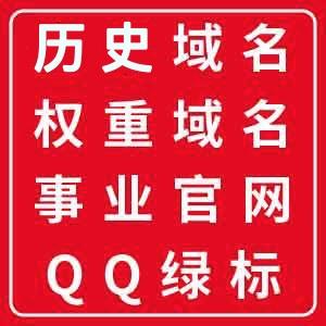 高PR高外链事业域名百度官网QQ绿标专卖