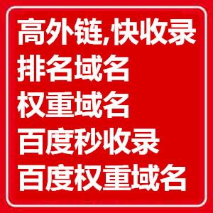 中文历史BA干净连续建站高PR权重域名-专注域名15年-米袋子midaizi.com